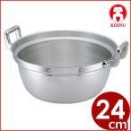 仔犬印 アルミ 段付鍋 料理鍋 24cm 3.8リットル 業務