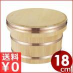 国産 木製 おひつ 江戸びつ サワラ 3.5合 18cm #04101 お櫃 さわら ご飯 炊飯器から出したご飯の保管容器 日本製 業務用