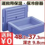 Yahoo!キッチンよろず-Yahoo店お弁当やご飯の保温、豆腐などの保冷にセキスイ エスレンコンテナ ご飯は2升まで入ります! 容器 入れ物 持ち運び クーラーボックス