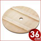 木製押し蓋 36cm ふた 漬物 保存食