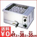 サンテック 温泉玉子メーカー 万能型 EW-150 最大60個同時調理可能 ウォーマー 加熱器 保温器 卵 燗 お酒 カップ 湯煎