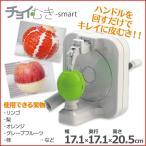 フルーツ皮むき機 チョイむき-smart CP61WJ 柑橘類、トマトの皮むきに最適 皮むき器 ピーラー フルーツ 果物 りんご 梨 キッチングッズ