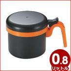 そそぎ口きれい オイルポット 油こし器 油こしポット 0.8L 活性炭オイルポット 使用済み油のニオイ・汚れをカット 油ろ過ポット