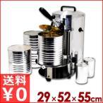 電動缶切り機 EC-1SV 業務用 缶開け 缶詰め 自動