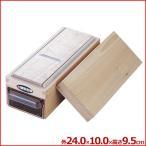 カツ箱 大 240×100×高さ95mm 木製かつお節箱 かつ箱、かつお節削り器
