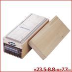 カツ箱 中 235×88×高さ77mm 木製かつお節箱 かつ箱、かつお節削り器