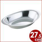 18-8ステンレス カレー皿 小 横幅27.5cm 金属 食器 レトロ シンプル ステンレス食器