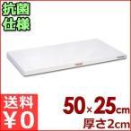 ショッピング板 業務用 まな板 抗菌ポリエチレン かるがる ホワイトライン SDK500×250×20 カラーライン入り カッティングボード 軽い 軽量 清潔 衛生