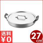 カツ丼鍋 アルミ製 ハンドル付き 27cm 魚の煮物にも好適 平たい両手鍋 浅い 浅型 カツ煮 煮魚