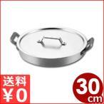 カツ丼鍋 アルミ製 ハンドル付き 30cm 魚の煮物にも好適 平たい両手鍋 浅い 浅型 カツ煮 煮魚