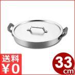 カツ丼鍋 33cm アルミ製 ハンドル付き 両手鍋