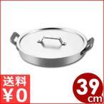 カツ丼鍋 アルミ製 ハンドル付き 39cm 魚の煮物にも好適 平たい両手鍋 浅い 浅型 カツ煮 煮魚