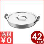 カツ丼鍋 42cm アルミ製 ハンドル付き 両手鍋