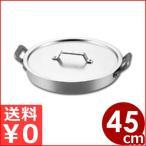カツ丼鍋 アルミ製 ハンドル付き 45cm 魚の煮物にも好適 平たい両手鍋 浅い 浅型 カツ煮 煮魚