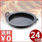 ショッピングギョーザ 山田工業所 鉄製 餃子鍋 24cm 鉄鍋 餃子作り ギョーザ フライパン