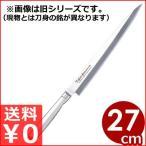 ショッピング寅 藤寅作包丁 柳刃包丁 27cm SDモリブデンバナジウム鋼刃 FU-623