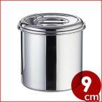AG18-8ステンレス 深型キッチンポット 9cm(手無) 食材ストッカー、調味料保存容器、ソース入れに 食材や調味料、料理の保管用ポット