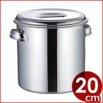 AG18-8ステンレス 深型キッチンポット 20cm(手付) 食材ストッカー、調味料保存容器、ソース入れに 食材や調味料、料理の保管用ポット