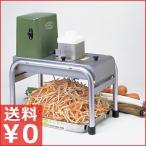 業務用野菜スライサー ハッピー キンピラー KSC-155 食材の千切りに大活躍!業務用電動キャベツ千切り機
