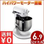 キッチンエイド KSM7WH ホワイト 6.9L ハイパワー 多機能型ミキサー 泡立て・撹拌・こね スタンドミキサー パン 製菓 業務用