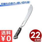 グレステン包丁 カービングナイフ 22cm 522TK テーブルナイフ