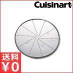 クイジナート(Cuisinart) 中型用 グレイティングディスク DLC-035TXJ オプション アタッチメント 取替え 交換 替刃