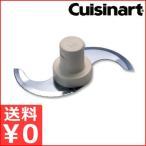 クイジナート(Cuisinart) 大型 X型用 メタルブレード DLC-301BI オプション アタッチメント 取替え 交換 替刃