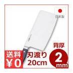 グレステン 622-20WK 中華包丁 22cm 国産ステンレス包丁 厚み2.0mm 丈夫 切れ味