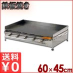 業務用 グリドル 鉄板焼き機 ガス式 卓上用 鉄板サイズ60×45cm TYS600A 鉄板焼き料理 お好み焼き 焼きそば やきそば ステーキ 焼き台 屋台 祭り