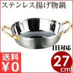 AGステンレス 揚げ物鍋 IH対応 27cm (