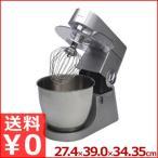ケンミックス アイコープレミア KMM-770 キッチンマシン コンパクトミキサー 業務用 泡立て器 ホイッパー 撹拌