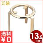 特製 三本足五徳 4寸5分 13.5cm 真鍮製