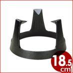 三ツ足五徳 E-75 小 Φ185mm 鉄鋳物製 安い