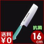 抗菌カラー包丁 菜切り包丁(MNK) 160mm