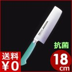 抗菌カラー包丁 菜切り包丁(MNK) 180mm