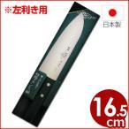 正広包丁 三徳型包丁 左利き用 165mm
