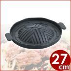 ジンギスカン鍋 鉄 浅型 27cm 2人〜4人用 鍋 卓上鍋