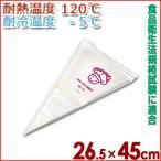 絞り袋 No.18 PE繊維製 耐熱120℃ 26.5×45cm クリーム デコレーション お菓子作り 製菓 手作り