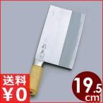 杉本 中華骨切包丁(特厚口) 22号 19.5cm 中華包丁