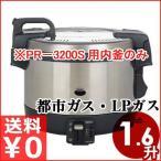 パロマ PR-3200Sガス炊飯器用 内釜 3.2L 安い