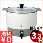 炊飯能力:2.0〜6L(11.1合〜33.3合) サイズ:513×410×高さ414mm ガス消費量...