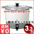 パロマ PR-6DSSガス炊飯器用 内釜 内容器