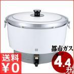 炊飯能力:3.0〜8L(16.7合〜44合) サイズ:506(折れ取手)×470×高さ414mm ガ...