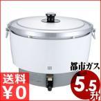 炊飯能力:3.6〜10L(20合〜55合) サイズ:506(折れ取手)×470×高さ449mm ガス...