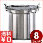 象印 マイコンスープジャーTH-CU080専用鍋(8.0L) TH-N080 送料無料