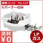 スーパーバーナーTG-12T LP お店厨房用コンロ 祭り イベント 仮設厨房用