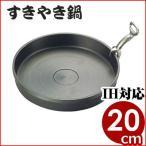 宴会・鍋料理に トキワ 鉄すきやき鍋(ハンドル付) 2
