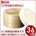 中華せいろ(蒸籠) 本体のみ(※蓋なし)36cm 木製(ヒノキ) 蒸し器 丸型