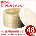 中華せいろ(蒸籠) 本体のみ(※蓋なし)48cm 木製(ヒノキ) 蒸し器 丸型
