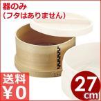 日本釜用 木製板せいろ(蒸籠) 本体のみ(※蓋なし)27cm用 蒸し器 丸型